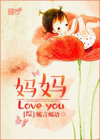 [综]妈妈love you!
