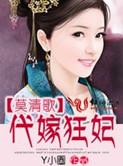 莫清歌:代嫁狂妃
